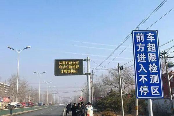 最高罚30000!国道、省道开始严格整治货车超载货车根本上不了路