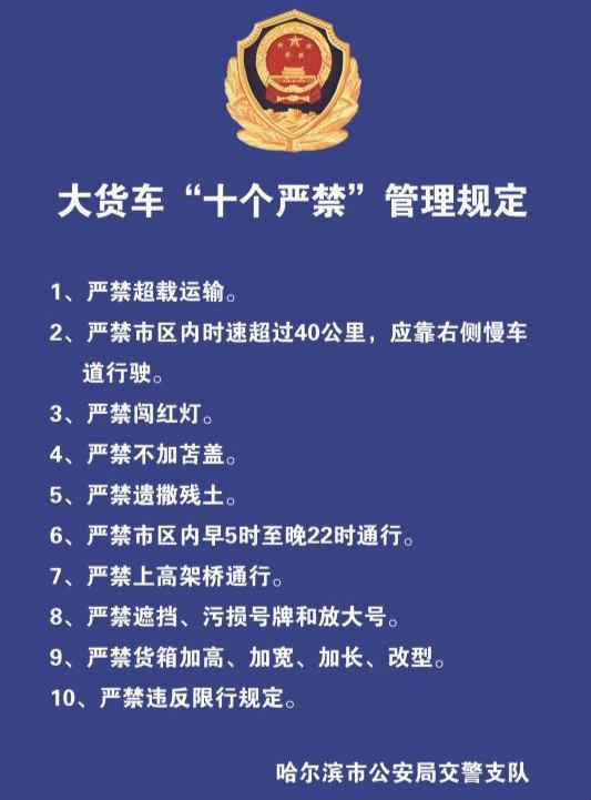 """不要触碰红线!哈尔滨制定大货车""""十个严禁""""规定"""
