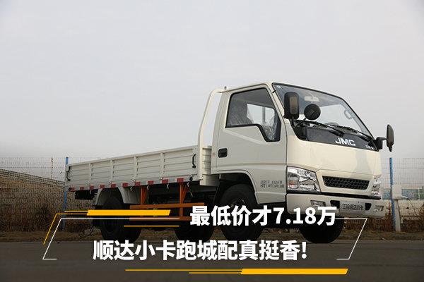 最低价才7.18万江铃顺达小卡跑城配香不香?
