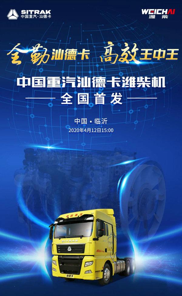 新车抢先看!汕德卡潍柴机将在4月12日全国首发