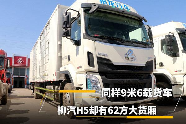 同样9米6载货车,柳汽H5却有62方大货厢,拉快递妥妥的
