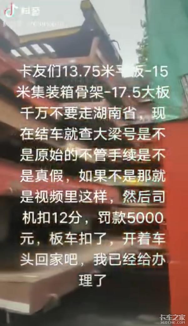 网传湖南郴州整治大板车卡友:请加大力度