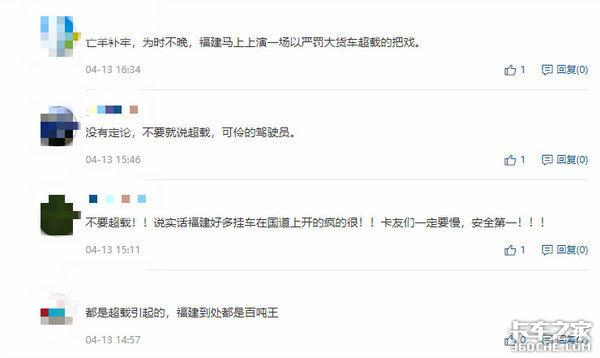 """""""百日行动""""+特大交通事故福建或将严查货车装载情况"""