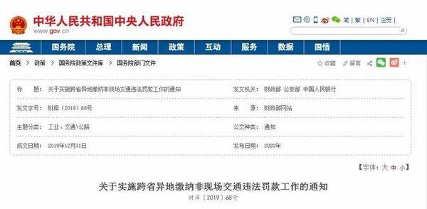 交通违法罚款缴纳新规来了5月1日起施行