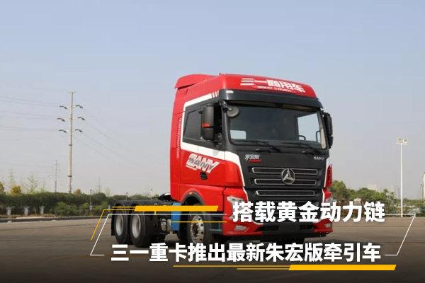 三一重卡推出最新朱宏版牵引车,搭载黄金动力链,据说更便宜