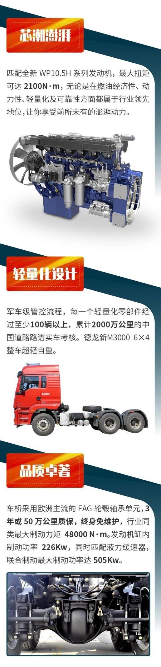 德龙新M30006×4牵引车煤炭运输界的实力派