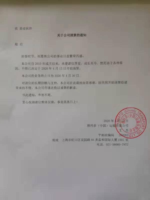 雅玛多(中国)运输有限公司发函合作伙伴于4.13-4.30日期间公司清算