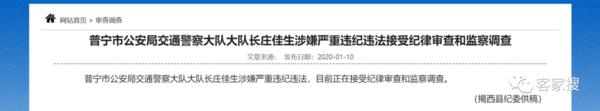 喜闻乐见!广东揭阳交警队长被抓了看谁还敢卖'路牌'收保护费