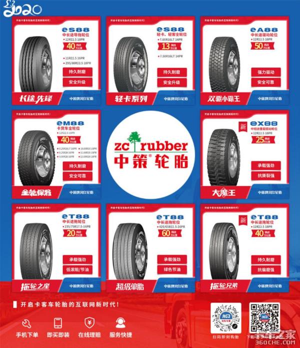 推出仅一年!中策牌轮胎是如何成为网红的?