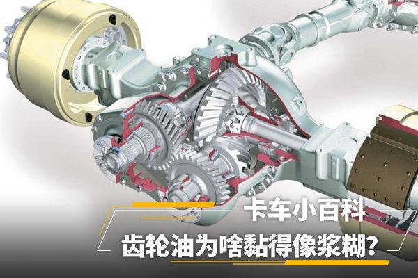 卡车小百科(33):齿轮变形、后桥异响重负荷下的齿轮油一定要按时更换