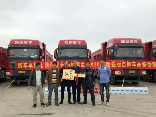 陕汽重卡:创新营销士气高终端活动交车忙