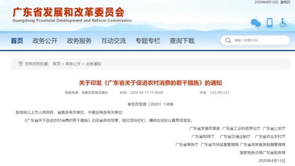 给力!广州农村买车给补贴时间截至到年底