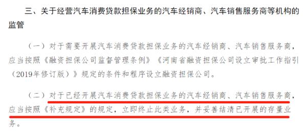 河南经销商不能提供车贷担保违者最高罚100万