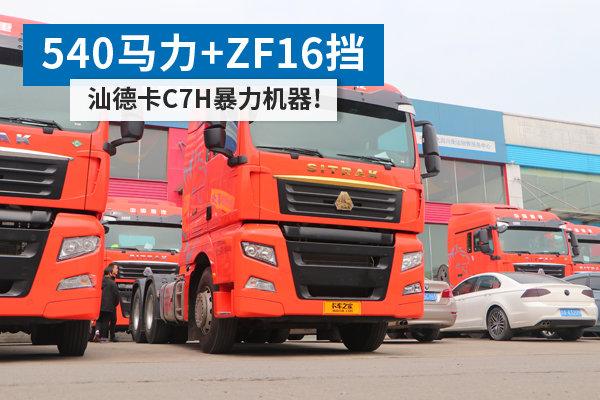 540�R力+ZF16��汕德卡C7H暴力�C器!