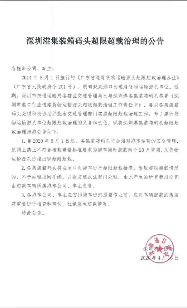 深圳港拖卡友请注意!5月1日起将严格治理集装箱码头超限超载行为