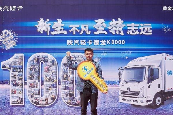 德龙K3000扬名邯郸陕汽轻卡百台交付!