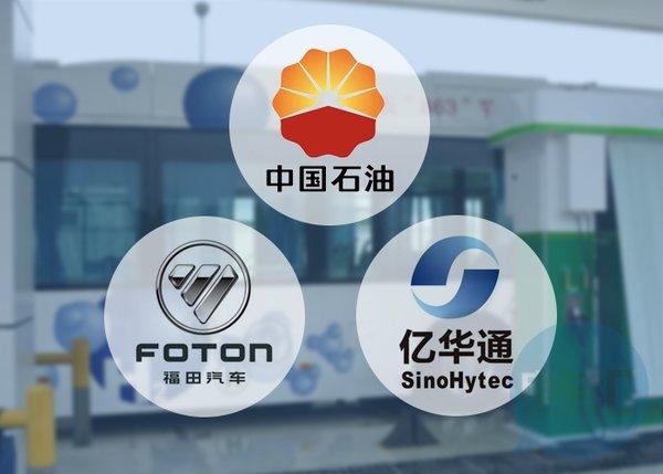 北汽福田、中石油、亿华通共建加氢站氢燃料电池将实现商业化运营