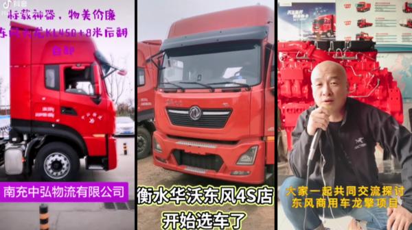 销量快报 3月,东风商用车销售中重卡超1.6万辆