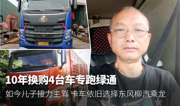 10年换购4台车专跑绿通,如今儿子接力主驾卡车依旧选择东风柳汽乘龙
