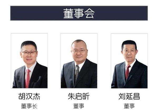 速看!一汽解放宣布重组上市成功胡汉杰任董事长