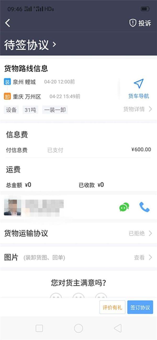 30000块钱的运费进了别人的口袋卡友还搭了600网上接单多留个心眼!