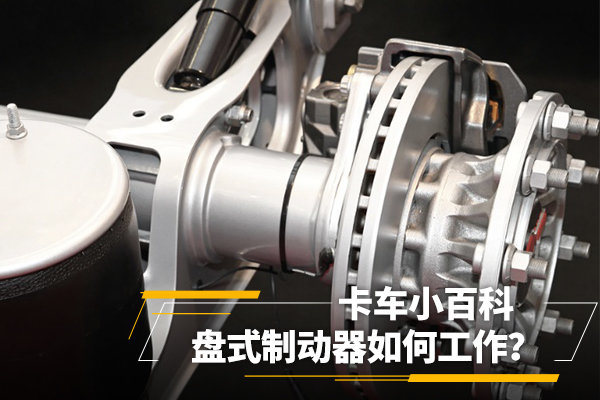 卡车小百科(34):诞生100多年,终于要强制推行的盘式制动器如何工作?