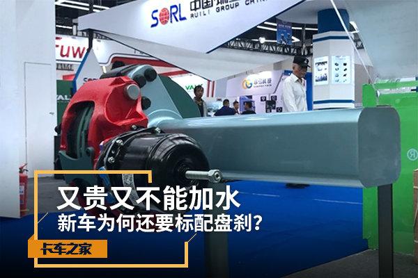 价格又贵又不能淋水为何新车还一定要标配盘刹?