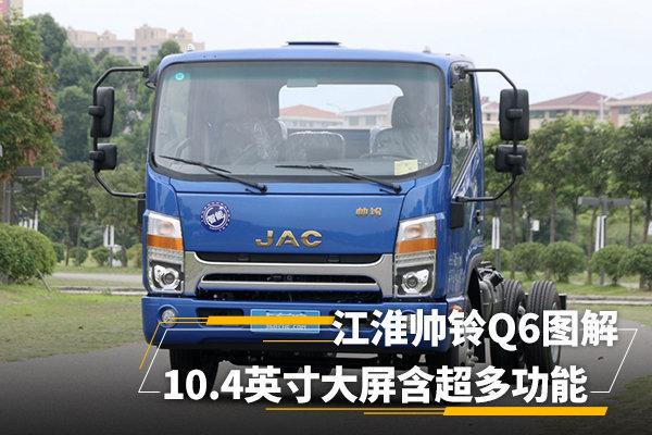 搭载安康152发动机江淮高端轻卡帅铃Q6图解