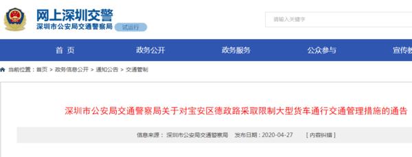 深圳交警:5月6日起宝安区德政路大型货车禁行