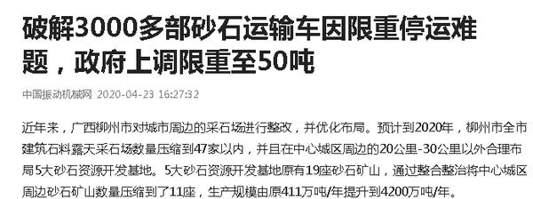卡家时评:神操作3000多辆砂石车因限重停运政府上调限重至50吨
