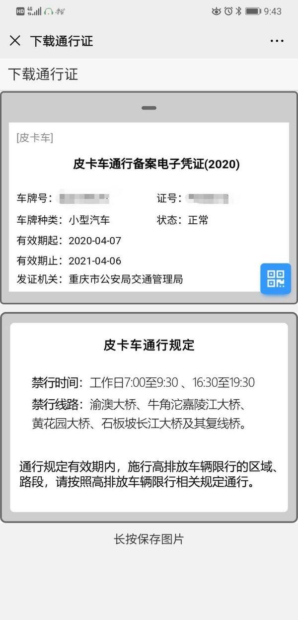 5.1起重庆皮卡不再限行 除早晚高峰之外
