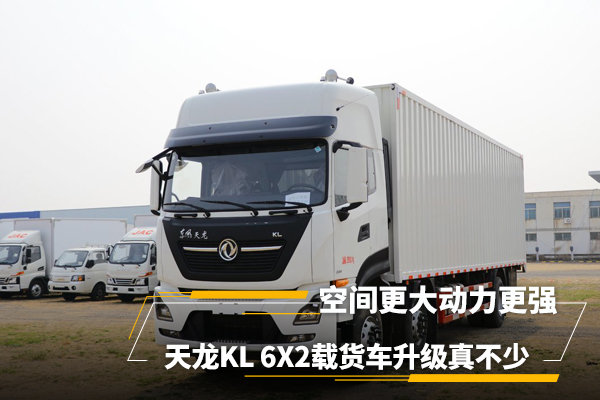 空间更大动力更强,天龙KL6X2载货车升级真不少