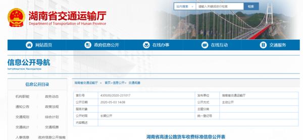 湖南公布最新货车收费标准高速收费第一天走湖南高速是贵还是便宜?