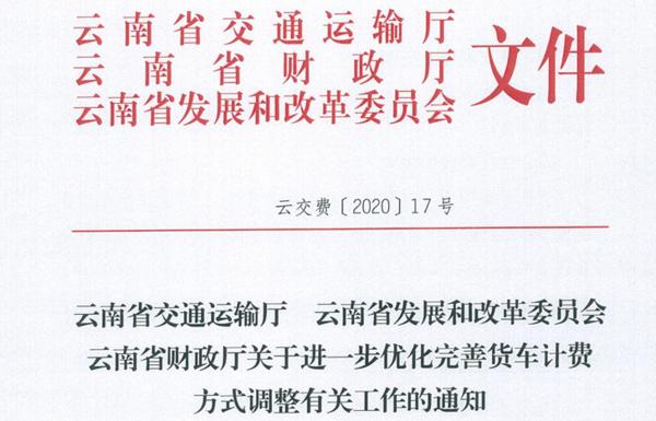 老司机来品品!云南公布最新货车收费标准二类车每公里最高1.5元