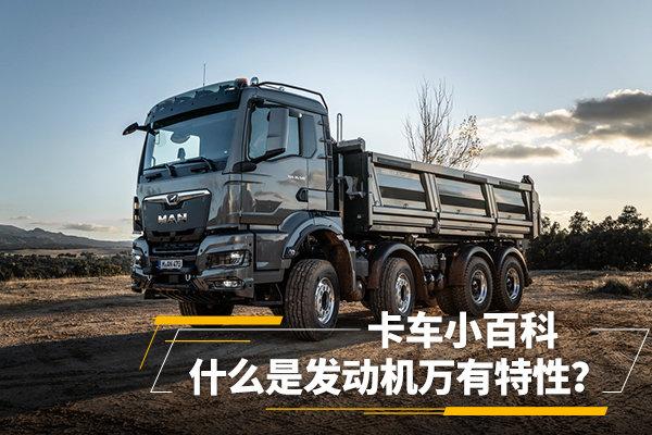卡车小百科(37):动力好还省油,搞懂发动机万有特性图,鱼和熊掌兼得
