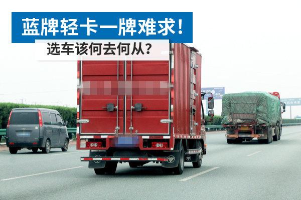 蓝牌轻卡一牌难求!选车该何去何从?