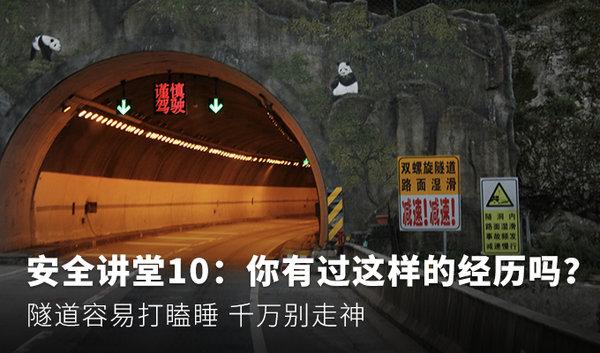 安全讲堂10:隧道容易打瞌睡千万别走神