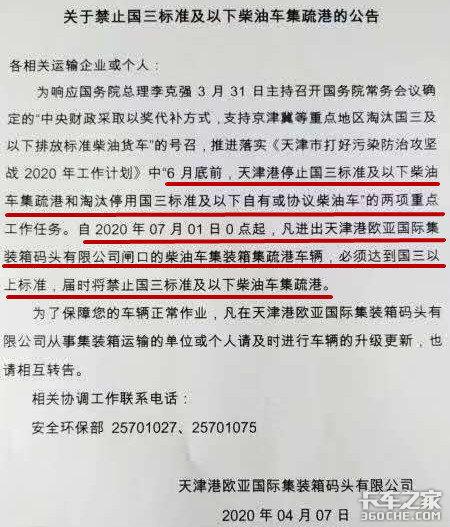 卡家�r�u:京津冀��三�淘汰�M入攻���