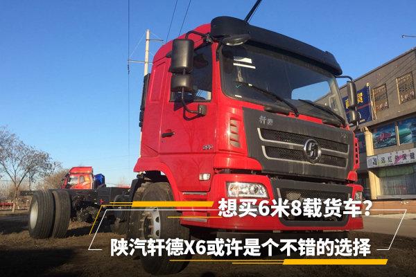 预算有限又想买6米8载货车?陕汽轩德X6或许是个不错的选择
