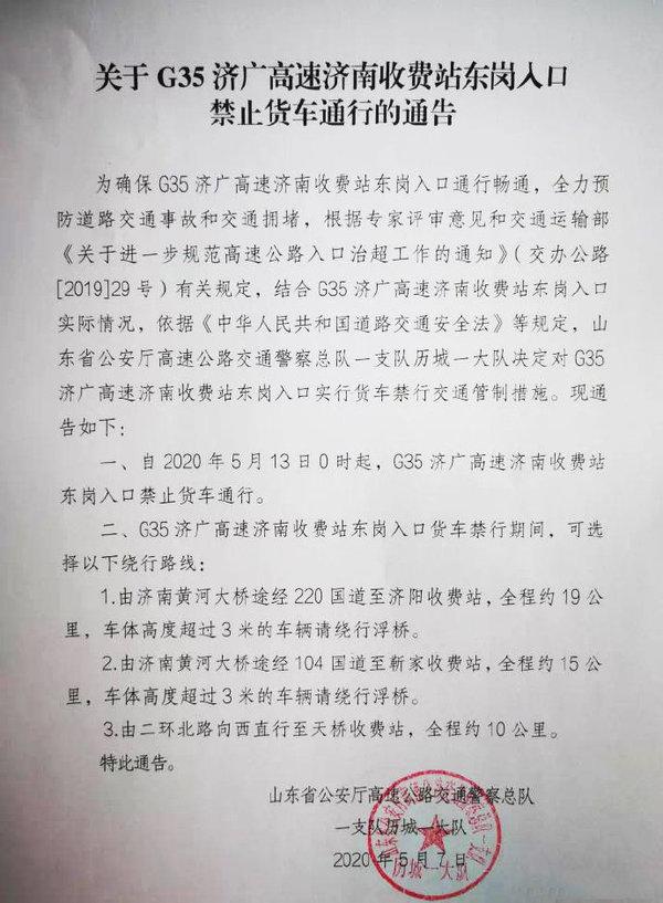 5月13日凌晨起G35济广高速济南收费站东岗入口禁止货车通行