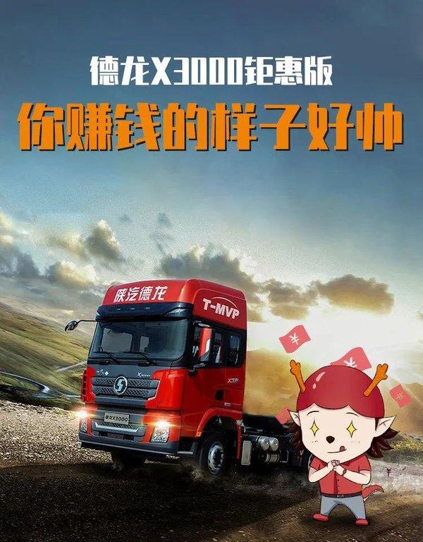 德龙X3000钜惠版你赚钱的样子真的好帅!