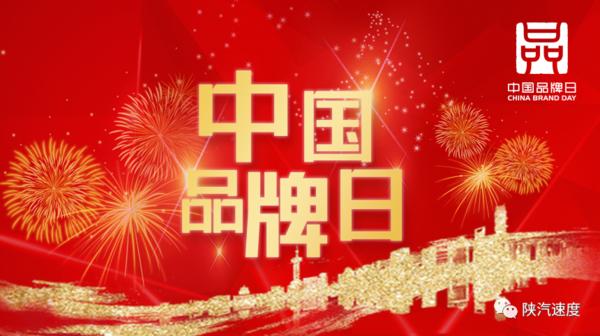 """中国品牌日:陕汽获""""知名自主品牌企业""""称号"""