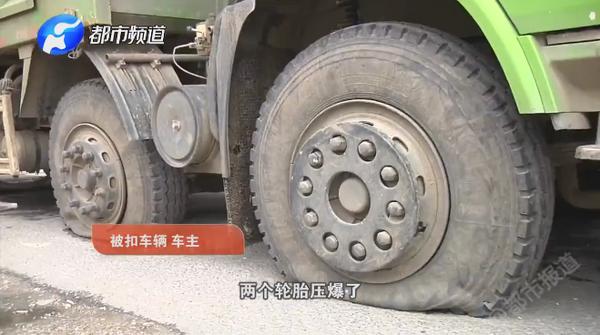 卡家时评:无法无天!水利局扣货车私自上路拉货轮胎都被压爆了