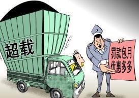 涉案金额85万!超载货车办月票上路湖南娄底相关交警、路政被查