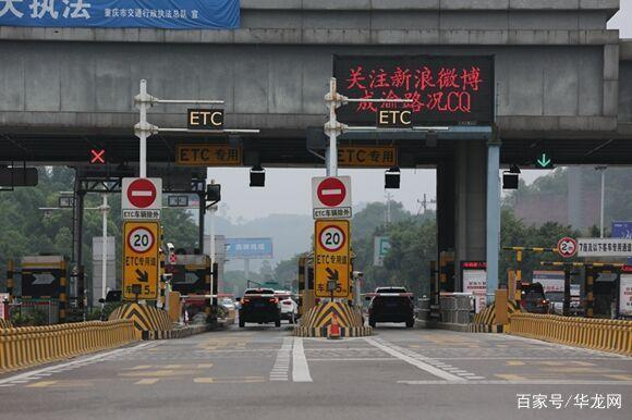 重庆高速将新增混合车道4型及6型货车收费标准调整