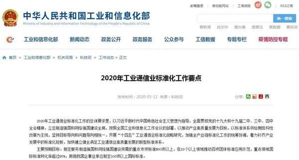 工信部发布2020年要点 5G/车联网是重点