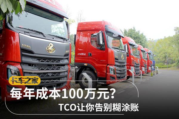 养车每年成本大约100万元你信吗?用TCO计算成本轻松成为百万运营官