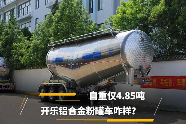 自重仅4.85吨开乐铝合金粉罐车咋样?