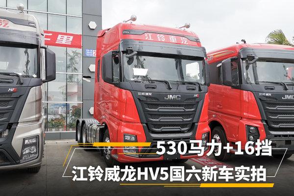 530马力+16挡江铃威龙HV5国六新车实拍