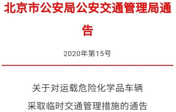 两会来了北京全天禁止危险品车辆通行
